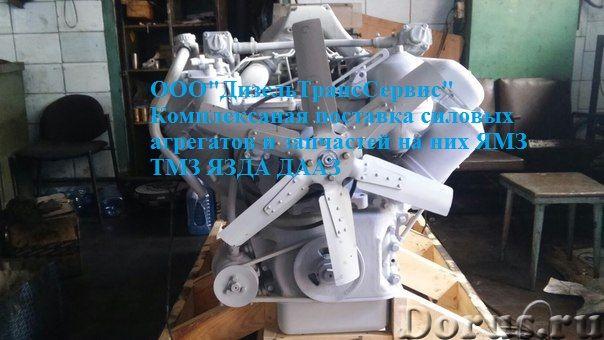 Продам двигатель ЯМЗ 238 НД3,238НД , 238Д ЯМЗ236М2, НЕ. 240М2, НЕ - Запчасти и аксессуары - Предлага..., фото 1