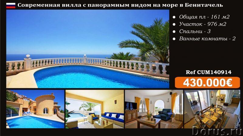 Купить красивую виллу в Испании с видом на море - Недвижимость за рубежом - Красивая современная вил..., фото 1