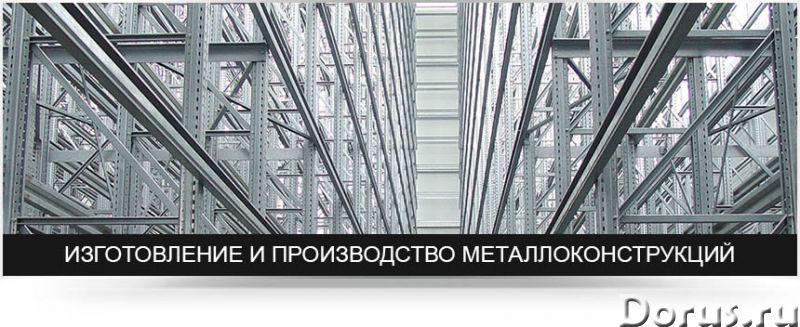 Изготовление металлоконструкций в Туле - Металлопродукция - Изготавливаем металлоконструкции любой с..., фото 1